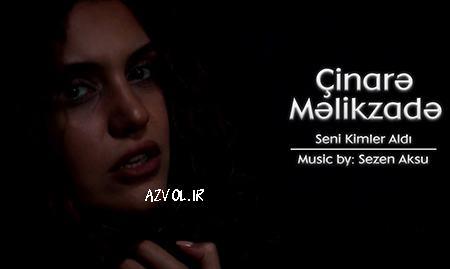 چیناره ملیک زاده  - سنی کیم لر آلدی